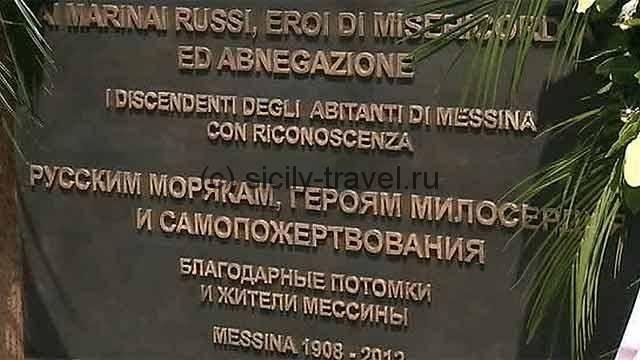 монумент землетрясение