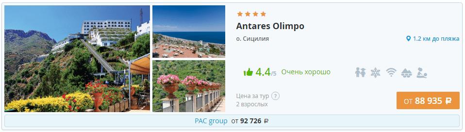 Туры на Сицилию из Москвы Antares Olimpo