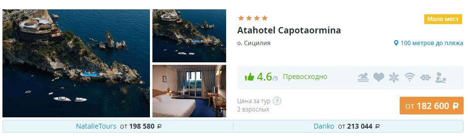 Туры на Сицилию из Москвы Atahotel Capotaormina