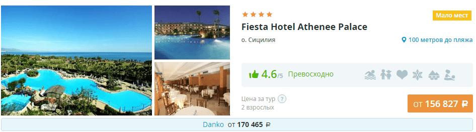 Туры на Сицилию из Москвы Fiesta Athenee Palace