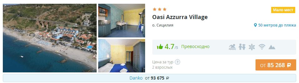 Туры на Сицилию из Москвы Oasi Azzurra Village