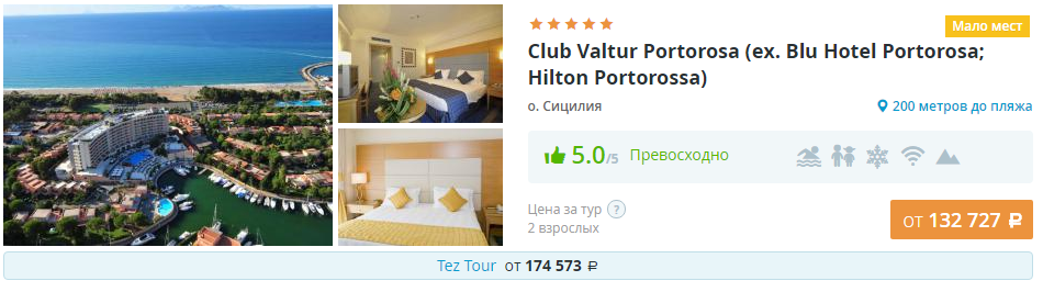 Туры на Сицилию из Москвы Valtur Portorosa